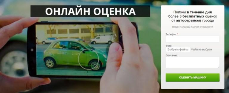 Онлайн оценка автомобиля