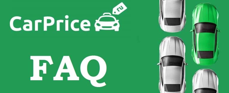 Часто задаваемые вопросы об аукционе CarPrice