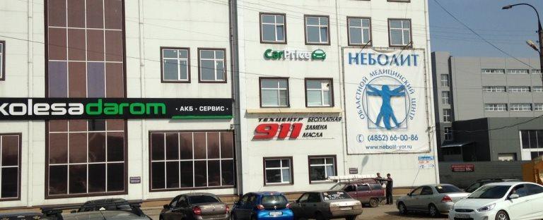 Карпрайс в Ярославле