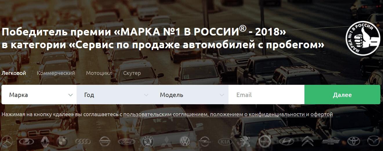Регистрация на сайте Carprice.ru