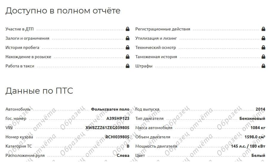 Авто-история.рф отчет