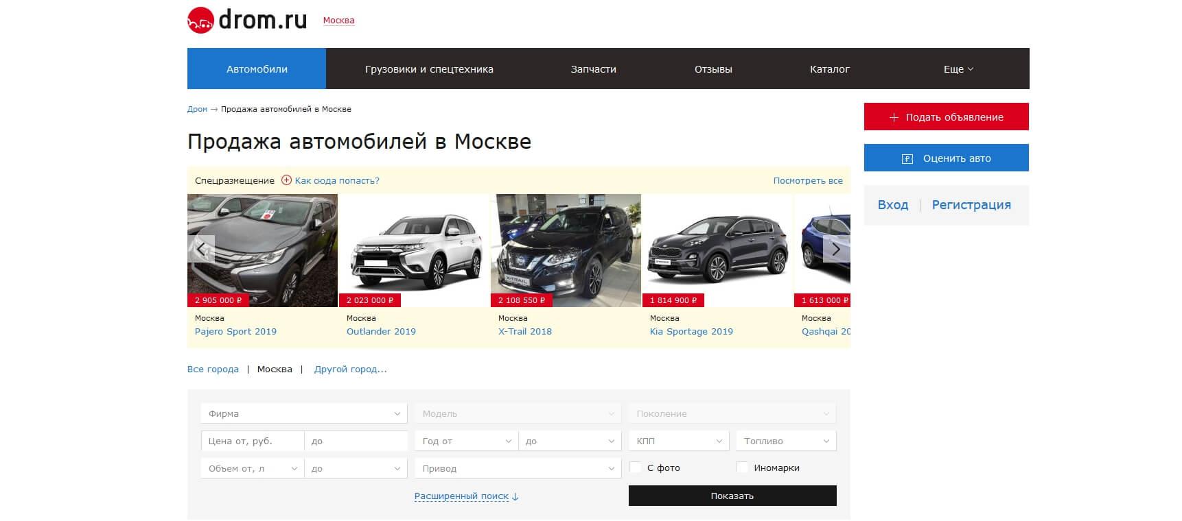 Дром.ру проверка авто по гос номеру