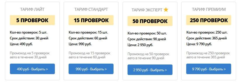 Avtobot.net тарифы