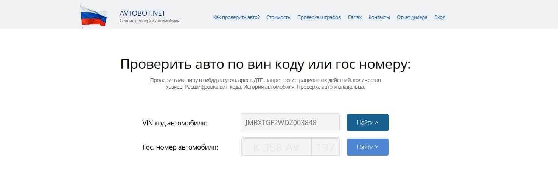 Avtobot.net