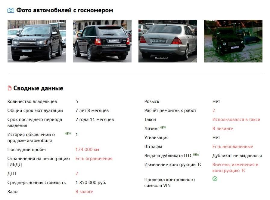 Avtocod.ru краткий отчет