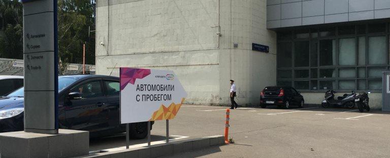 КЛЮЧАВТО Select Москва