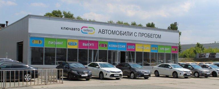 КЛЮЧАВТО Select Челябинск