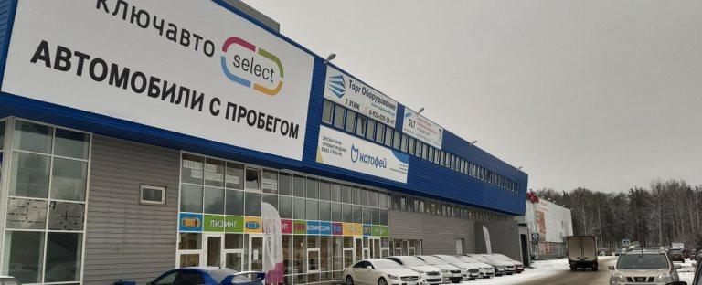 КЛЮЧАВТО Select Екатеринбург